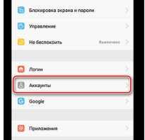Как поменять аккаунт в Плей Маркете: инструкция