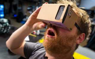 Самодельные очки виртуальной реальности в домашних условиях – как сделать 3Д своими руками
