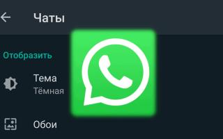WhatsApp для Android: появилась темная тема (фото), уже можно скачать