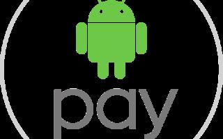 Какие карты поддерживает Android Pay — инструкция пользователям