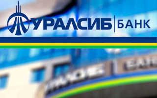 Мобильный банк Уралсиб — регистрация и вход