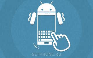 Как отключить вибрацию при наборе текста на Android – подробное руководство для всех моделей