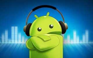 Скрытая настройка во всех Android-смартфонах позволяет увеличить громкость выше максимума