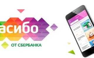 Скачать Спасибо от Сбербанка—бонусы программы в Вашем смартфоне