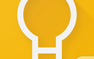 5 классных функций Google Keep, которые вы не используете, а стоило бы