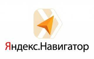 Как пользоваться Яндекс Навигатором на Андроид