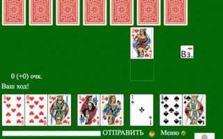 101 – карточная игра онлайн. Играть в сто одно бесплатно