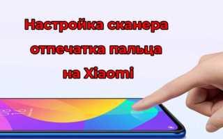 Как установить отпечаток пальца на Xiaomi: пошаговая инструкция