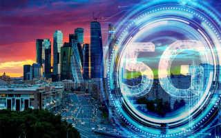Сети 5G: невероятные факты о следующей беспроводной революции