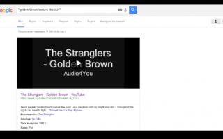 Используем малоизвестные функции Google, чтобы найти сокрытое