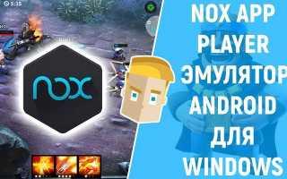 Эмулятор Nox App Player с правами суперпользователя