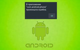 Процесс com android phone. В приложении Настройки произошла ошибка — что делать