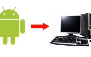 Как быстро обмениваться текстом между компьютером и смартфоном