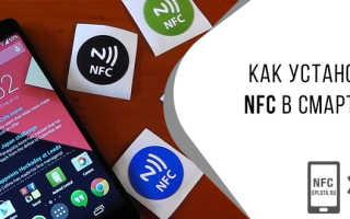 Что делать, если в смартфоне нет модуля NFC и как его можно установить?
