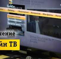 Услуга Билайн ТВ на смартфоне и планшете (Россия) — отзывы