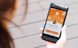 Как удалить страницу в Одноклассниках с телефона — пошаговая инструкция