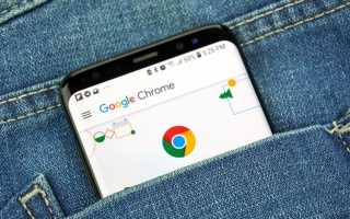 Как очистить кэш браузера Гугл Хром на телефоне