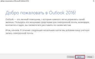 Как настроить учетную запись Mail в Outlook