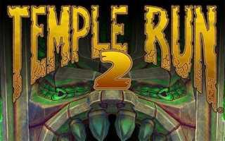 Скачать Temple Run 2 на андроид v.1.52.3