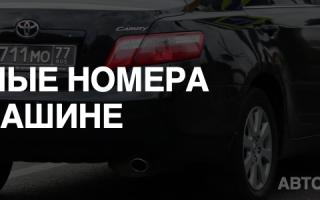 Черные номера на машине в России и их значение