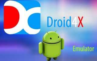Droid4X эмулятор андроид с управлением через телефон