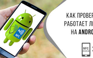Есть ли в смартфоне бесконтактная оплата и как проверить работу NFC в телефоне?