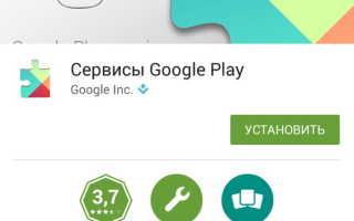 Библиотеки поддержки Google Play: что это такое?