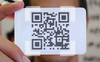 Как сканировать QR-код на Андроид — руководство и лучшие приложения для сканирования