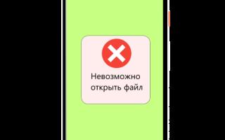 Почему не открываются скачанные файлы на телефоне. Невозможно открыть файл