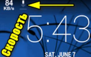 Как проверить скорость интернета на телефоне Андроид