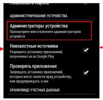 Как удаленно заблокировать украденное или потерянное Android-устройство