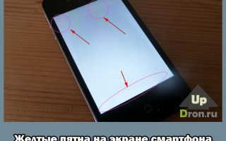 Рекомендации по устранению белых пятен на экране своего смартфона
