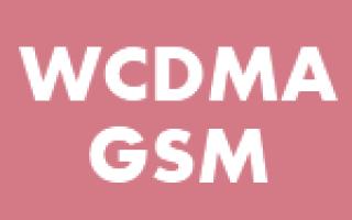 Стандарты WCDMA или GSM — в чем разница между ними?