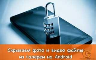 Как скрыть фото на Андроиде в Галерее или в приложении Google Photos