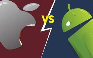 Чем отличается айфон от андроида и что лучше