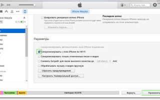 Как подключить iPhone к компьютеру через Wi-Fi и синхронизация iTunes
