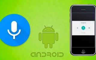 Как включить и настроить голосовой ввод текста на телефонах Андроид и ПК