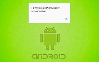 Что делать, если вылетают приложения на Андроид — пошаговая инструкция