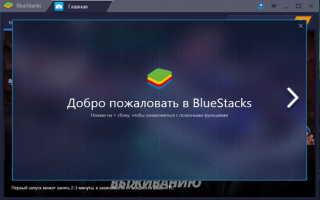 BLueStacks тормозит: как оптимизировать работу эмулятора?