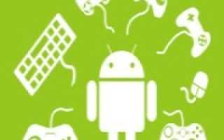 Нативная поддержка для устройств ввода в Android своими руками