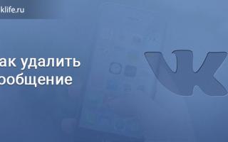 Как удалить сообщения VK – пошаговая инструкция