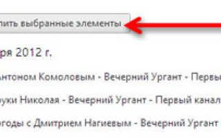 Как удалить или выключить запись истории посещений в Google Chrome?
