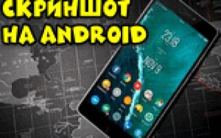 Как сделать скриншот видео на Андроиде: все способы