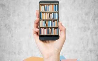 Как скачать книгу на Андроид – 3 метода и лучшее приложение для чтения книг