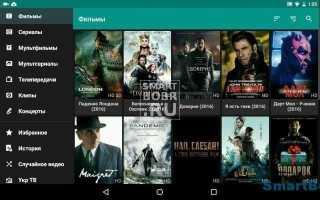 ГлавТВ — видеосервис для просмотра контента на медиа-приставке Android TV