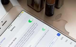 Как сохранять режим энергосбережения на iPhone постоянно включенным
