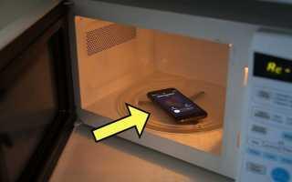 Эффективно ли проверять микроволновку на излучение с помощью телефона?