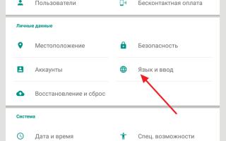 Как выбрать и изменить язык интерфейса на телефон либо планшете под управлением Android.