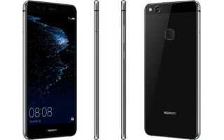 Huawei p10 lite – отличный смартфон по весьма приятной цене