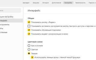 Как быстро поменять светлую тему на темную в Яндекс Браузере